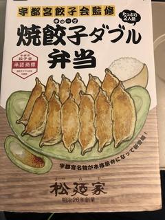 190420宇都宮餃子�B.jpg