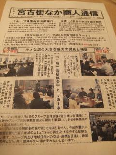 130224宮古街なか商人通信(宮古).JPG