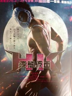 130516変態仮面映画チラシ.JPG