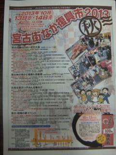 130930復興市2013秋ポスターデザイン(宮古).JPG