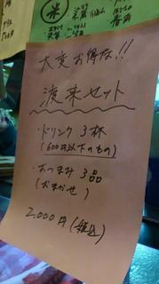140130渡来セット�@(宮古).jpg