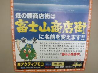 140225富士山商店街@御殿場�@.JPG