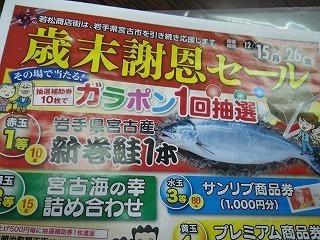 150324コラボ(若松&宮古).jpg