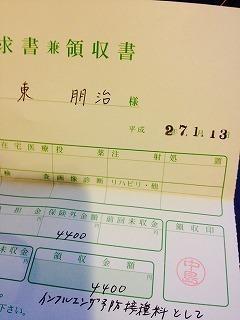 150330インフルエンザ予防接種@黒崎.jpg