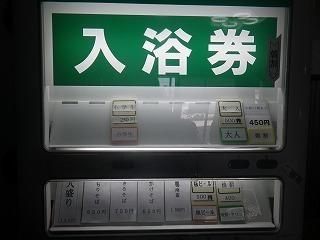150424えべおつ温泉@滝川�A.jpg