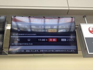 150814松山行欠航案内@伊丹空港.jpg