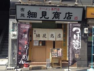 150927細見商店@布施.jpg