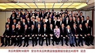 151230宮古末広町商店街振興組合40周年記念式典.jpg