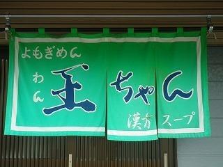160225王ちゃん@飯塚�@.jpg