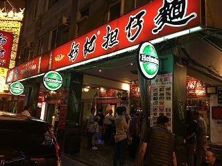160801最後の晩餐@台湾�@.jpg
