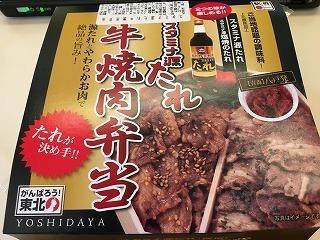 160827スタミナ源牛焼肉弁当@八戸�@.jpg