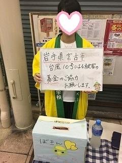 160923台風10号(若商募金).jpg