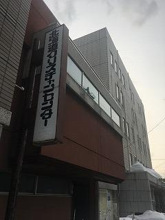 170527北海道クリスチャンセンター�@.jpg