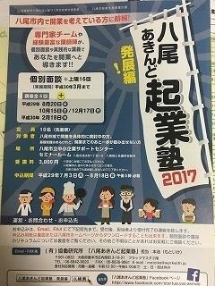 171026八尾あきんど起業塾2017チラシ.jpg