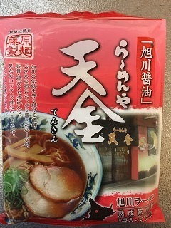 171231らーめんや天金@藤原製麺.jpg