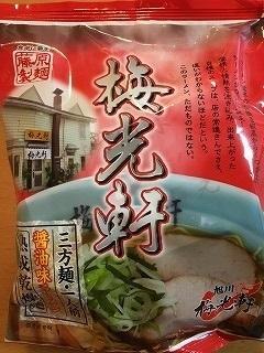 171231旭川梅光軒@藤原製麺.jpg