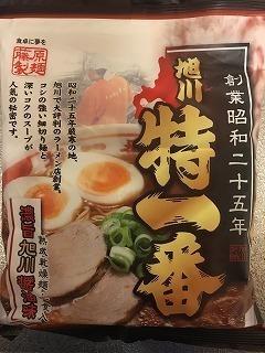 171231旭川特一番@藤原製麺.jpg