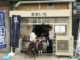 181225上富田田辺八尾�D.jpg