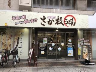 200101さか枝うどん�A.jpg