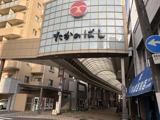 200105タカノ橋商店街�@.jpg
