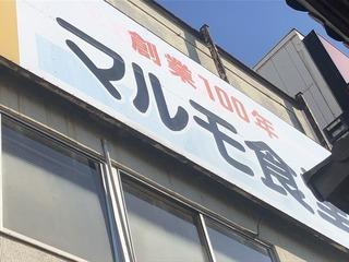 200119マルモ食堂�@.jpg