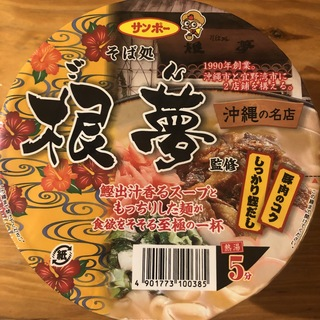 200212根夢@サンポー食品.JPG