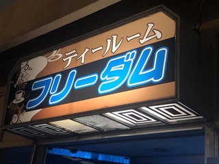 200212沖縄胡屋�C.jpg