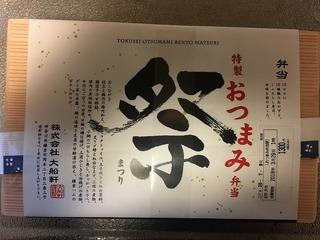 200427特製おつまみ弁当祭@東京駅�@(180328).jpg