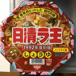 200513日清ラ王1992年復刻版(2018年2月実食).jpg