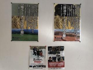 200727富良野五郎�C.jpg