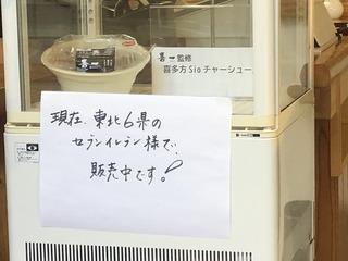 200802会津若松�D.jpg