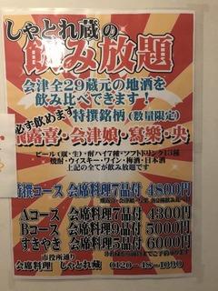 200803会津若松�L.jpg