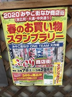 200827宮古�M.jpg
