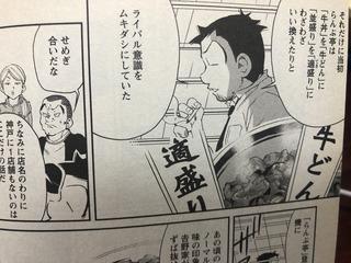 201109神戸らんぷ亭�A.jpg