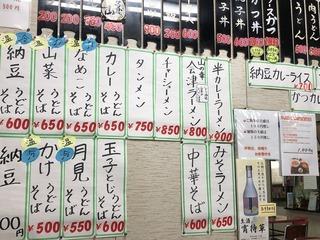 210118会津ラーメン�A.jpg