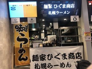 210122岡山ラーメン�A.jpg