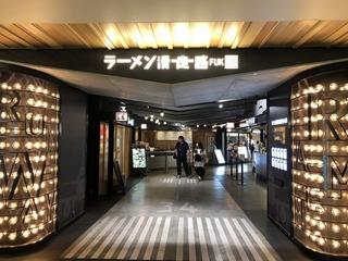 210124福岡空港ラーメン滑走路.jpg