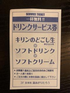 210330会津若松�J.jpg