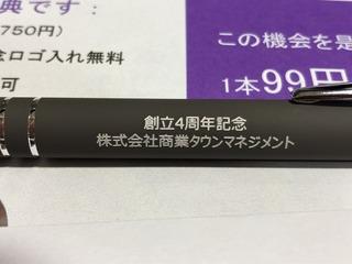 210618商業TM4周年販促提案.jpg