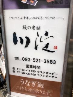 210829北九州�K.jpg